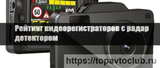 Как выбрать видеорегистратор для автомобиля с радар детектором